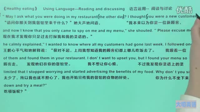高一英语(必修3)-《Healthy eating》-课文翻译(Using Language)2-微课堂