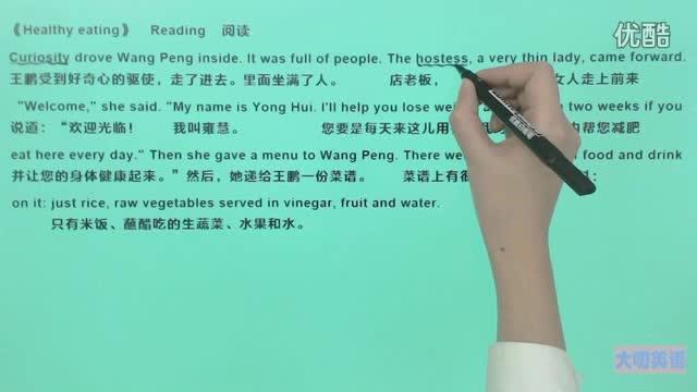 高一英语(必修3)-《Healthy eating》-课文翻译(reading)4-微课堂
