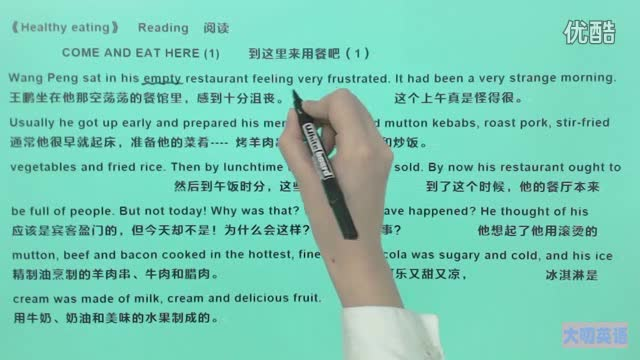 高一英语(必修3)-《Healthy eating》-课文翻译(reading)1-微课堂