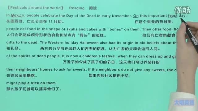 高一英语(必修3)-《Festivals around the world》-课文翻译(reading)3-微课堂
