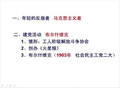 人教版 高二历史选修四 第五单元 第3课: 第一个社会主义国家的缔造者列宁-名师示范课