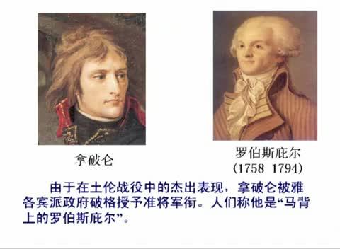 人教版 高二历史选修二 第五单元:法国民主政治(二)-名师示范课
