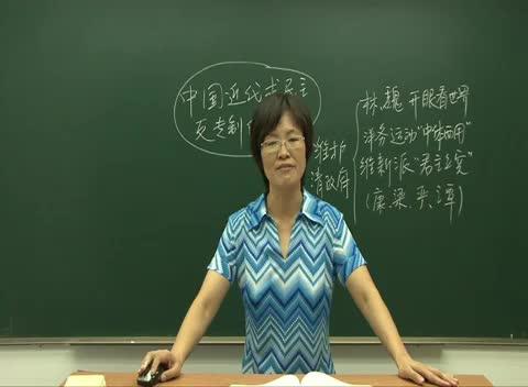 人教版 高二历史选修二 第六单元:近代中国的民主思想与反专制斗争(二)-名师示范课