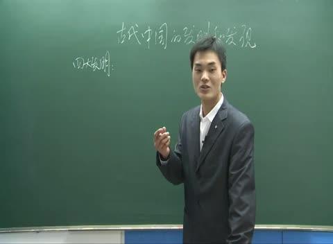人教版 高二历史必修三 第三单元 第8课:古代中国的发明和发现-名师示范课