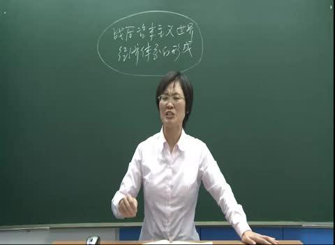 人教版 高一历史必修二 第八单元 第22课:战后资本主义世界经济体系的形成-名师示范课