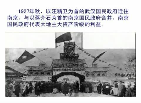 人教版 高二历史选修二 第七单元 第3课:抗战胜利前后中国人民争取民主斗争-名师示范课