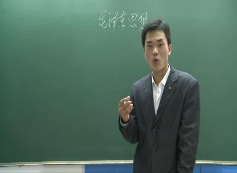 人教版 高二历史必修三 第六单元 第17课:毛泽东思想-名师示范课