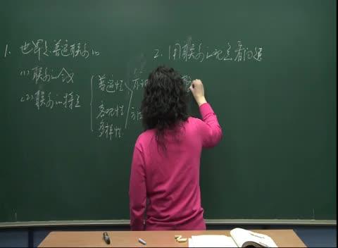 人教版 高二政治必修四 第三单元 第七课 第1框:世界是普遍联系的(二)名师示范课