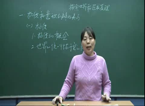 人教版 高二政治必修四 第二单元 第四课:探究世界的本质(二)-名师示范课