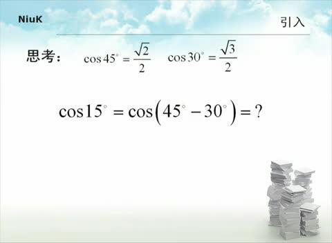 人教版 高一数学必修四 第三章 第1节:两角和与差的正弦余弦和正切公式(一)-名师示范课
