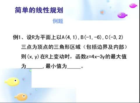 人教版 高二数学必修五 第三章 第3节:简单的线性规划-名师示范课