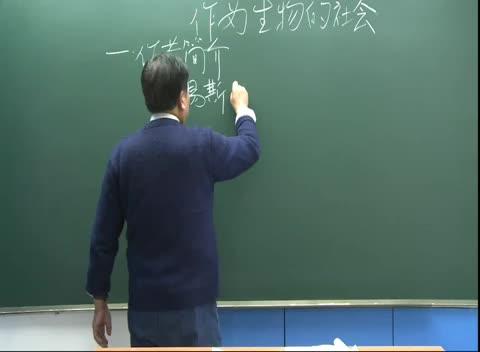人教版 高二语文必修五 第四单元 第12节:作为生物的社会-名师示范课