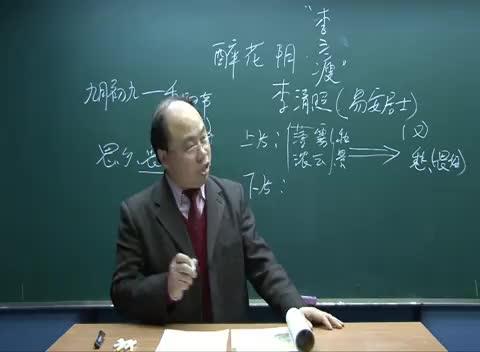 人教版 高二语文必修四 第二单元 第7节:醉花阴(二)-名师示范课