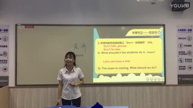 初三英语:祈使句-否定句-说课