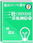 备战2017年高考语文三轮讲练测系列