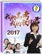 2017年最新期刊类精品:我的高考,我的教师君!