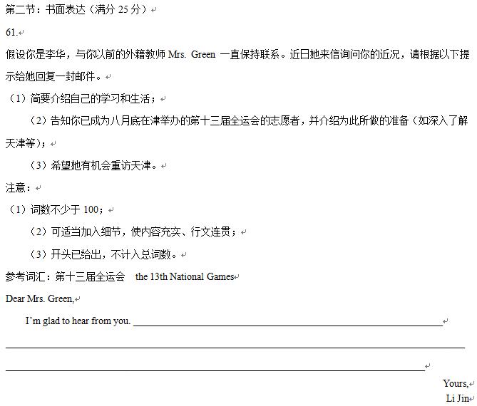 2017天津高考英语作文