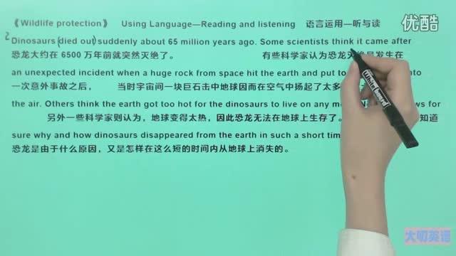 高一英语(必修2)-《Wildlife protection》-课文翻译(Using Language)3-微课堂