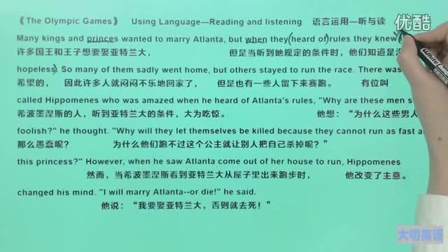 高一英语(必修2)-《The Olympic Games》-课文翻译(Using Language)2-微课堂