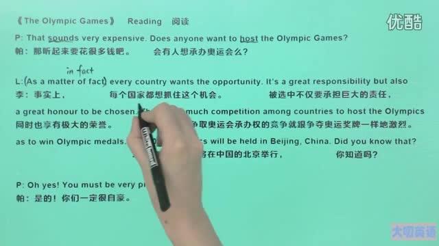 高一英语(必修2)-《The Olympic Games》-课文翻译(reading)7-微课堂