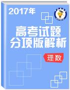 2017年高考数学(理)试题分项版解析