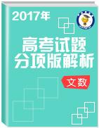 2017年高考数学(文)试题分项版解析