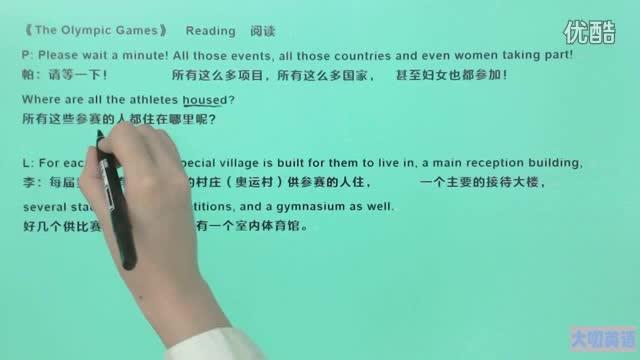 人教版 高一英语必修二《The Olympic Games》-课文翻译(reading)6-微课堂