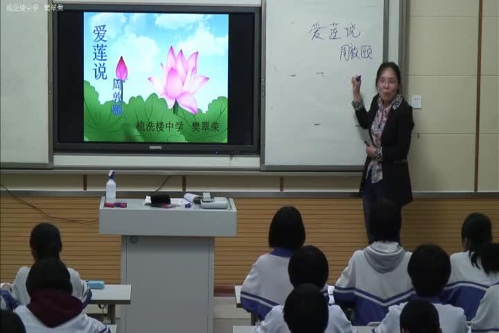 北师大版 八年级语文下册 第五单元 第9课:爱莲说-公开课