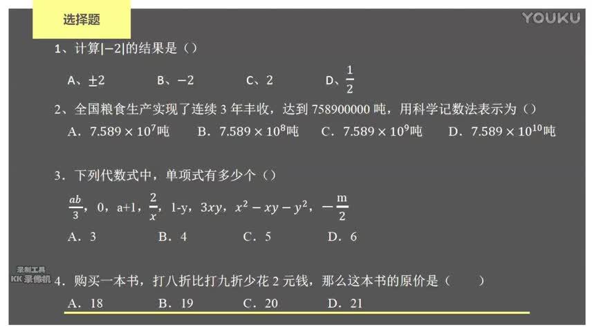 初一数学(下)数学期中考试真题讲解-微课堂