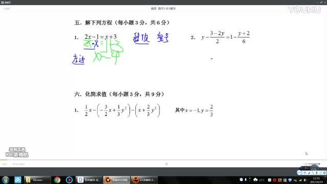 初一数学 期中考试讲解-微课堂
