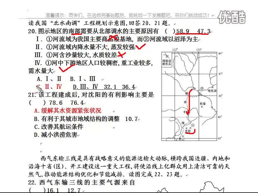 高二地理 期中考试试题解析20-40题-微课堂