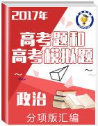 2017年高考题和高考模拟题政治分项版汇编