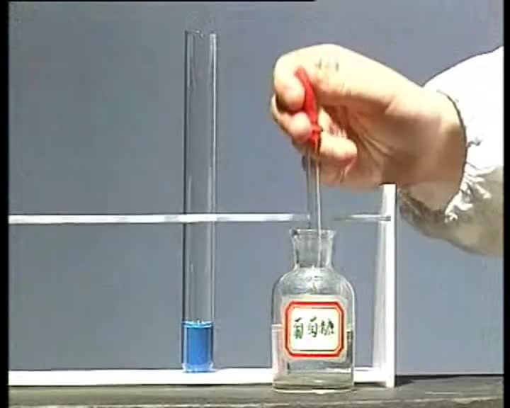 人教版高一化学必修二第三章第四节葡萄糖与新制氢氧化铜悬浊演示实验