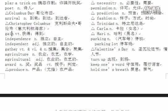 人教版 高一英语必修三 第一单元 单词录音-微课堂