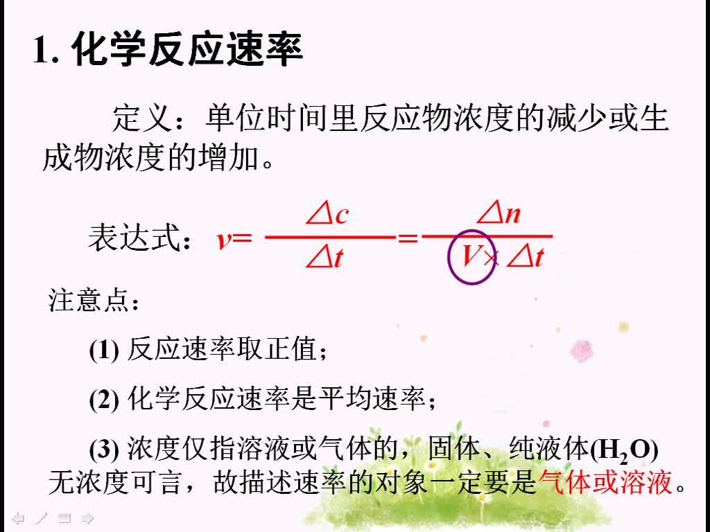 高二化学名师微课-化学反应速率及化学平衡移动易错考点突破-微课堂