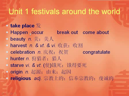 人教版 高一英语必修三 Unit 1 单词 festivals around the world-微课堂