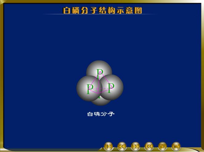 人教版高二化学选修三第三章第二节白磷结构动画演示