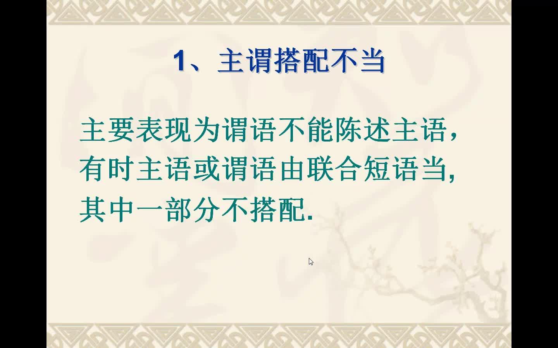 【名师微课】高中语文-搭配不当-微课堂