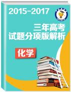三年高考(2015-2017)化学试题分项版解析