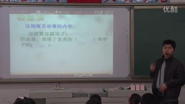 语文版 七年级语文下册 第六单元 第21课:黔之驴-公开课