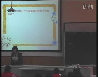 人教版 七年级语文 试卷评讲-公开课