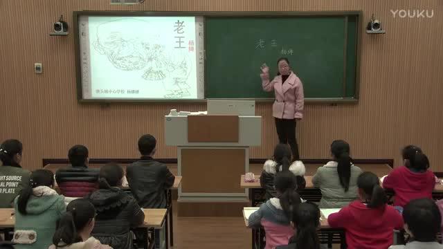 人教版 八年级语文上册 第二单元 第9课:老王-公开课