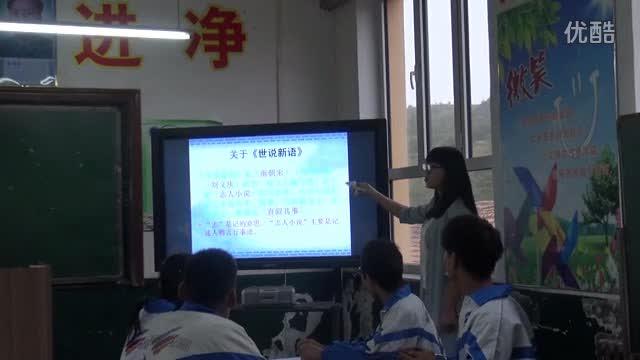 人教版 七年级语文上册 第一单元 第5课《咏雪》-公开课