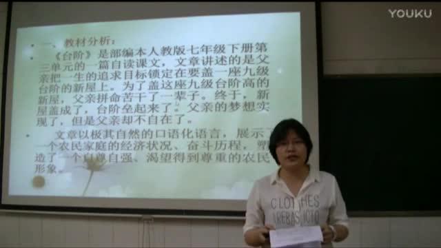 七年级语文《台阶》-说课