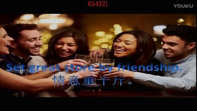 高一 英语 Friendship-公开课