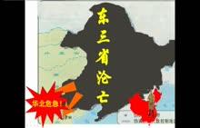 人教版歷史八年級上冊微課西安事變 (1份打包)