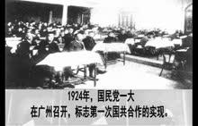 人教歷史八年級上冊微課:南京國民政府的建立和覆滅 (1份打包)