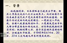 人教版歷史八年級上冊微課——重慶談判 (3份打包)