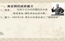 人教版歷史八年級上冊微課——《 南京國民政府的成立與覆滅》 (3份打包)