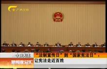 鲁教版八年级政治下册16.2《宪法是最高的行为准则微课+17PPT课件+视频素材 (6份打包)
